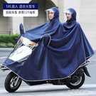 電動電瓶車雨衣摩托單雙人男女加大加厚自行車遮腳防水遮雨披 【全館免運】