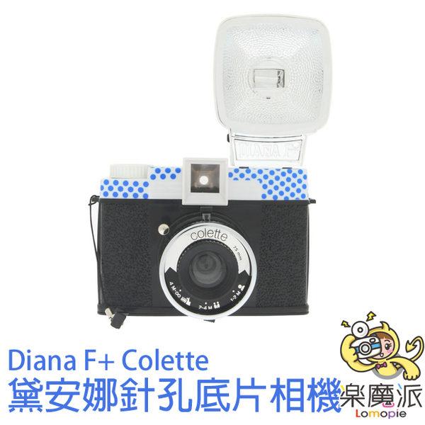 Lomography LOMO 黛安娜 中片幅 針孔 底片相機 限量版 Diana F+ Colette