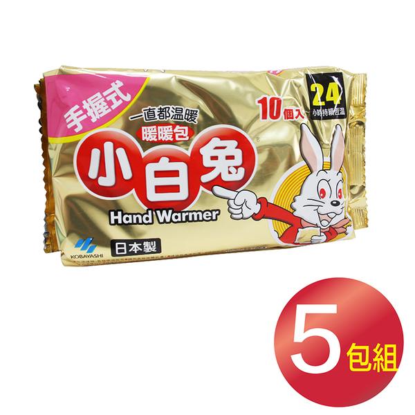 【醫康生活家】小白兔暖暖包(手握式) 24H 10入/包 (5包組)►現貨供應