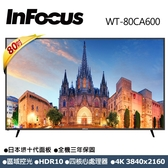 【Infocus鴻海】 80吋 4K智慧連網液晶顯示器 WT-80CA600+TXPD02視訊盒(含標準安裝)