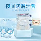 進口w-king夜間護齒套防磨牙器頜合成人牙套3隻裝
