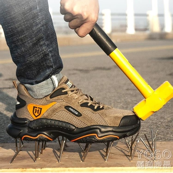 勞保鞋男輕便防臭透氣工地鞋夏季防砸防刺穿鋼包頭工作安全鞋耐磨 快速出貨