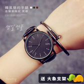 【送大象支架】2件免運 手錶 韓風 簡約金屬紋質感 男錶 女錶 情侶對錶