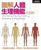 (二手書)圖解人體生理機能大百科