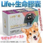 【ZOO寵物樂園】虎揚科技》Life+生命膠囊-60粒裝(鱉丹/爆毛丹)