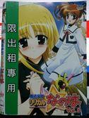 挖寶二手片-X24-127-正版DVD*動畫【魔法少女奈葉(5)】-國語發音