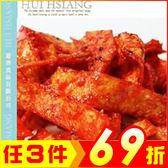 超好吃鱈魚風味蜜汁香片80g 經濟包【AK07037】團購點心i-style居家生活