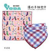 YODA 優の寶貝 手帕兜巾/圍兜/紗布巾/扣扣兜/領巾/手巾 幸運襪
