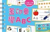 【掌上型益智學習書】蓋印章學ABC 【不適館藏】
