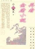 二手書博民逛書店 《再看金庸小說》 R2Y ISBN:9573232766│倪匡