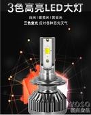 汽車LED燈 65W三色溫雙色汽車led大燈霧燈改裝超亮遠近光燈泡H1H4H7H11黃光 618大促銷