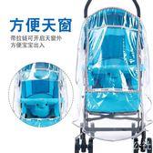 嬰兒防風罩 通用型嬰兒車雨罩推車防風罩寶寶推車傘車防雨罩保暖罩兒童車雨衣