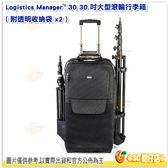 創意坦克 Thinktank Logistics Manager 30 吋 大型滾輪 行李箱 華曜公司貨 TTP576