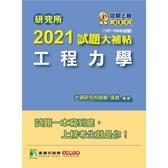 研究所2021試題大補帖(工程力學)(107~109年試題)