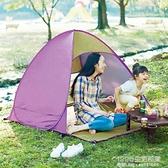 全自動雙人沙灘帳篷戶外速開防曬遮陽棚釣魚帳兒童超輕小帳篷 1995生活雜貨NMS