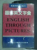 【書寶二手書T5/語言學習_YFK】圖解英文字彙