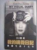 【書寶二手書T1/傳記_QAR】我的視覺日記:旅德生活十五年_王小慧