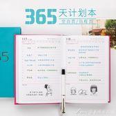 365自填一天一頁日程本空白本筆記本文具計劃本小清新日記本訂製艾美時尚衣櫥
