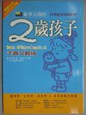 【書寶二手書T1/親子_JOT】新手父母的2歲孩子_戴克邁
