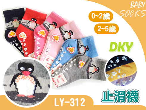 LY-312 台灣製 短統寶寶襪-6雙 企鵝 止滑童襪  0~2歲 2~5歲
