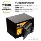 保險櫃家用辦公迷你保險箱家用小型入牆床頭全鋼保管箱25液晶 WD 一米陽光