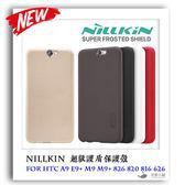 NILLKIN HTC E9+/E9 Plus Desire 826 超級護盾保護殼 防摔手機殼 耐爾金 宏達電