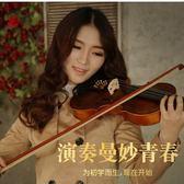 手工實木兒童入門初學者專業級學生小提琴成人男女生考級演奏 愛麗絲精品igo