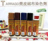 染色劑.西班牙Tarrago麂皮絨布染色劑.多種顏色【鞋鞋俱樂部】【906-K59】
