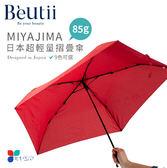 MIYAJIMA 85g 宮嶋超輕量摺疊傘   9色可選 碳纖維傘骨 摺疊傘 極輕量 一甩即乾  耐強風  輕、乾、彈