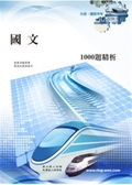 (二手書)國文1000題精析(鐵路、交通事業)