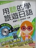 【書寶二手書T6/語言學習_J8T】用聽的學旅遊日語_張嘉萍