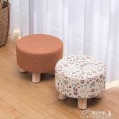 小凳子-小凳子家用成人時尚創意布藝矮凳客廳沙發凳圓凳換鞋凳實木小板凳 YYS 提拉米蘇