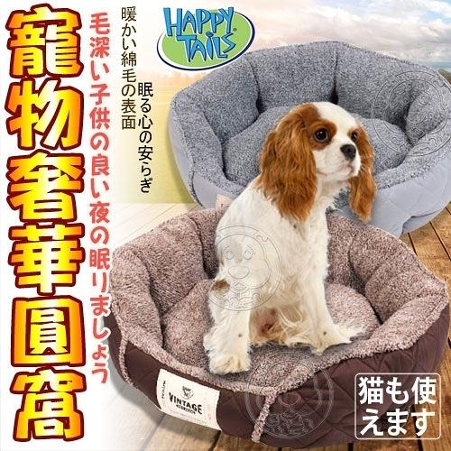 【🐱🐶培菓寵物48H出貨🐰🐹】happy tails》安心睡眠寵物豪華圓窩-咖啡色/灰色(限宅配)