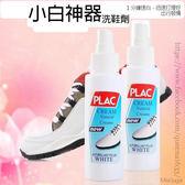 爆款PLAC第二代小白神器噴霧劑快速去污擦鞋淨鞋神器洗鞋清洗劑【Miss.Sugar】【K4002496】