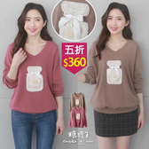 【五折價$360】糖罐子韓品‧羅紋V領造型立體香水貼布上衣→現貨【E55499】