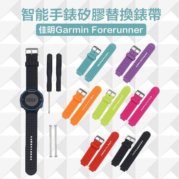 佳明 Garmin Forerunner 230 235 630 735 矽膠 錶帶 智慧手環 腕帶 軟膠 替換帶