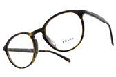 PRADA 光學眼鏡 VPR13TF 2AU1O1 (琥珀棕) 俏皮復古圓框款 眼鏡框 # 金橘眼鏡