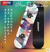 滑板斯威專業滑板初學者成人男女生兒童青少年公路刷街四輪雙翹滑板車  LX曼莎時尚