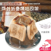 走走去旅行99750【EG605】戶外不銹鋼烤麵包架 4片式土司麵包盤 露營野餐燒烤架 可折疊烤盤