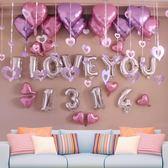 婚房布置結婚用品婚慶浪漫婚禮求婚鋁膜氣球創意派對臥室婚房裝飾梗豆物語