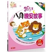 童話小故事(365天八月晚安故事)(QR Code有聲書)