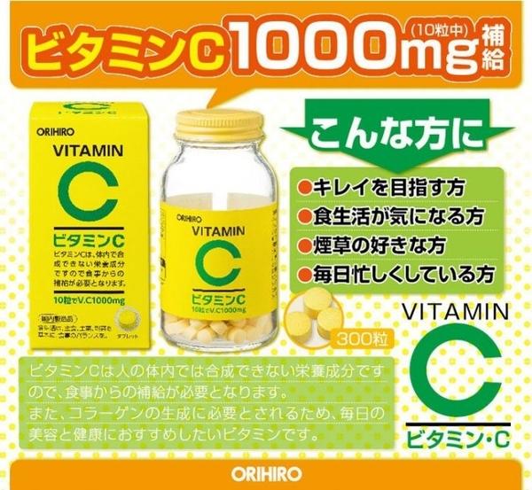 日本【ORIHIRO】維他命C粒