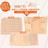 收腹帶 腰夾 束腹帶束腰帶 修復加強版三件套收胃收胯腰封產後保養美體塑身衣《小師妹》yf1261