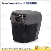Tamrac Tradewind Zoom 2.1 美國 相機單肩背包 相機包 單眼相機 保護 單肩包 斜背包 公司貨
