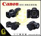 ES數位 Canon XC10 XC-10 4K錄影 固定式鏡頭 1吋感光元件 CF 128G 記憶卡 套組 彩虹公司貨