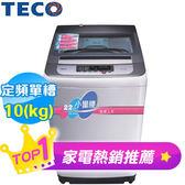 【福利品】東元 10kg 小蠻腰洗衣機 W1038FW 外宿 學生 旅館 宿舍 必備