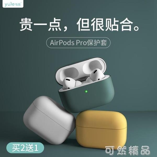 airPods Pro保護套耳機殼蘋果AirPodspro3液態硅膠pro無線超薄 聖誕節全館免運