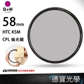 B+W XS-PRO 58mm CPL KSM HTC-PL 偏光鏡 送兩大好禮 高精度高穿透 高透光凱氏偏光鏡 公司貨 風景攝影首選