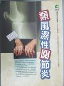 【書寶二手書T9/醫療_HCN】類風濕性關節炎_林孝義醫師