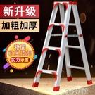 梯子 梯子家用折疊人字梯鋁合金梯子雙側工程梯伸縮樓梯登高梯1.5米2米